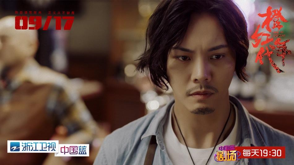 《橙红年代》今晚开播 陈伟霆马思纯成英雄侠