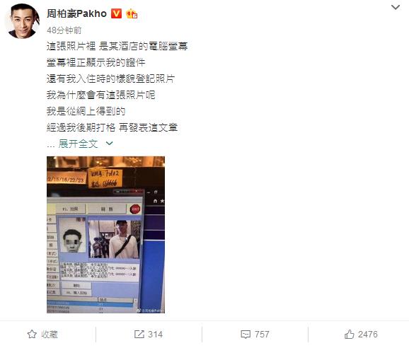 周柏豪发文称隐私遭酒店员工泄露:请尊