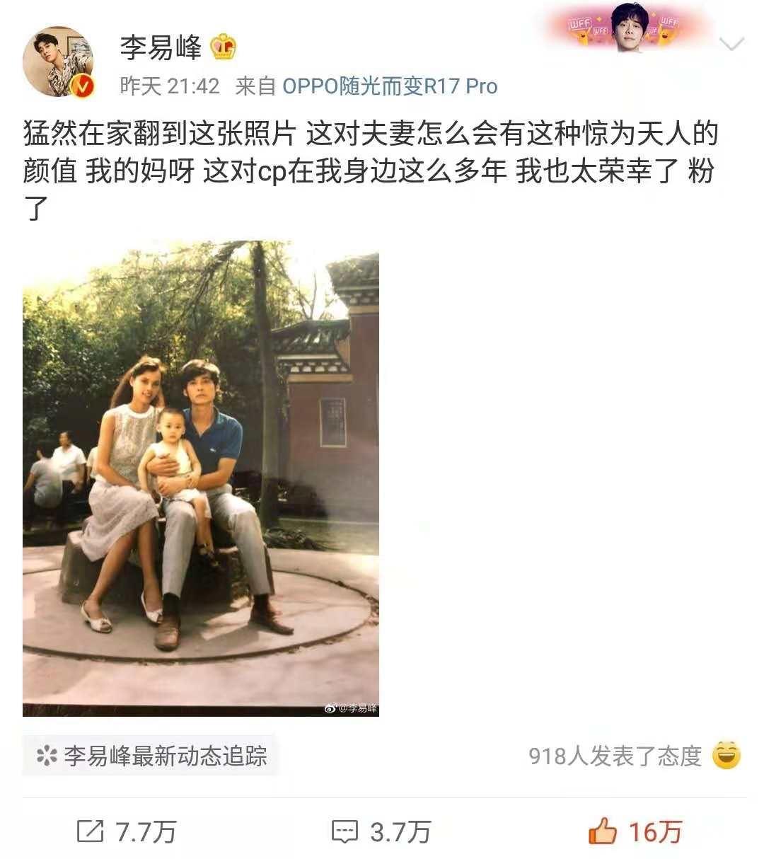 李易峰深夜晒童年全家福,网友惊为天人
