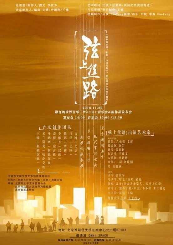 《弦上丝路》中国音乐的别样时尚 ——融