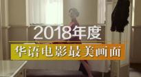 M盘点:2018年度华语电影最美画面