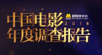《2018中国电影年度调查报告》出炉 回顾2018星光行动