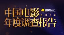 《2018中國電影年度調查報告》出爐 回顧2018星光行動