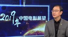 開啟2019中國電影新篇章 期待在光影的高原上有多高峰挺立