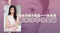 演技派新生代四小花旦——关晓彤:摒弃浮华寻突破