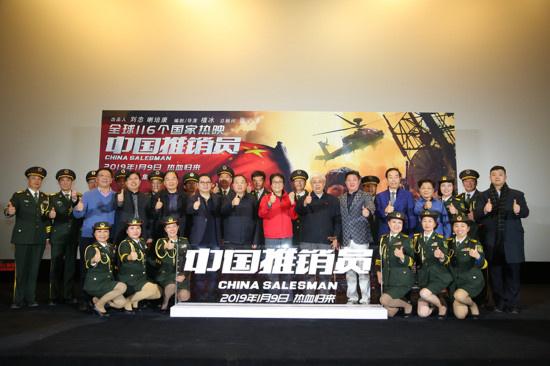 《中国推销员》首映 展现中国科技企业海外奋斗