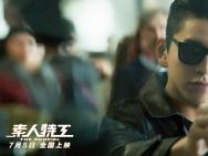 《素人特工》定档7月5日曝预告 王大陆百米高空跳