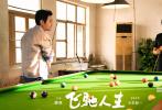 由韩寒执导的喜剧电影《飞驰人生》曝光了一支片场花絮,韩寒和沈腾在拍摄间隙,掀起了一场笑声不断的桌球大战