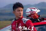 《飞驰人生》曝最帅赛车手特辑 黄景瑜片场欢乐多