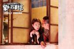 《家和万事惊》全新剧照 吴镇宇袁咏仪再演夫妻