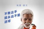 """《德鲁大叔》曝角色海报 奥尼尔变""""金刚狼祖父"""""""