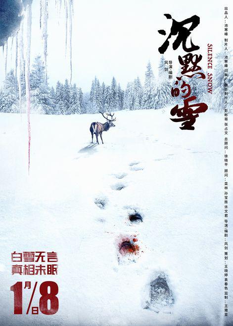 """《沉默的雪》公映 """"悬疑版""""海报展现危险氛围"""