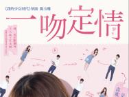 《一吻定情》曝海报 王大陆林允上演女追男爱情