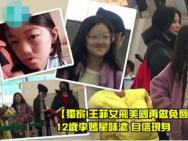 王菲带爱女香港购物 兔唇手术后李嫣自信现身
