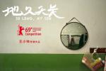 柏林电影节新片单 王小帅新作《地久天长》入围