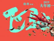 """《飞驰人生》曝""""笑到飞起""""海报 韩寒送16万大奖"""