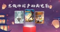 """寒假档""""动画龙虎国际,龙虎国际客户端,龙虎国际网页登录大礼包""""拆解:不再是孩子们的专利"""