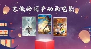 """寒假檔""""動畫電影大禮包""""拆解:不再是孩子們的專利"""