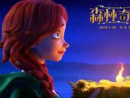 《森林奇缘》终极预告 公主身陷险境骑士寻爱冒险