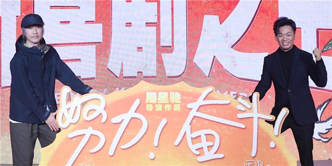 《新喜剧之王》周星驰谈用王宝强:他是龙套巨星