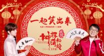 《神探蒲松龄》贺岁主题曲 成龙蔡徐坤合唱《一起笑出来》