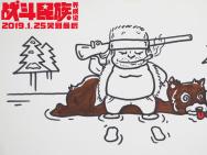 《戰斗民族》曝超萌手繪 2分鐘征服妹子搞定岳父