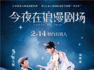 《今夜在浪漫劇場》定檔2.14 主題海報預告雙發
