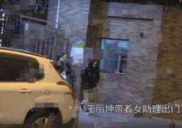 林更新王丽坤约会 带行李夜返女方家破分手传闻