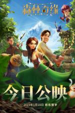 《森林奇缘》今日上映 公主骑士携手冒险即刻起航