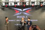 《極限特工4》上海發布會 周杰倫王源
