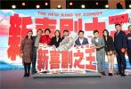 """定于2019大年初一全国公映的周星驰导演作品《新喜剧之王》,目前已开启全国预售。1月22日,影片在京举办""""演员的自我修养""""发布会,导演周星驰携10位主演齐聚亮相,众主创手腕上均系有橙色丝带,寓意向全国观众力荐这部""""诚(橙)意之作""""。"""