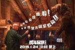 提档1月24日!《战斗民族养成记》发布正片片段