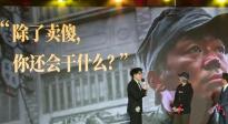 《新喜剧之王》王宝强回应网友:除了卖傻我还会演白雪公主