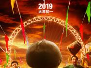 《疯狂的外星人》主题曲MV 黄渤沈腾梁龙玩转神曲