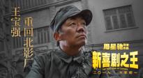 《新喜剧之王》王宝强重回北影厂特辑