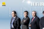 新時代第二部《大國工匠》重磅開啟 打造中國夢想