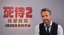 """《死侍2:我愛我家》發布""""賤式春節問候""""預告"""