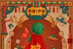 红袍贺喜!《疯狂的外星人》春节档首部预售破亿