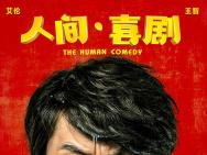 《人间·喜剧》定档3月29日 艾伦王智智斗老司机