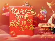 """成龍戰春節檔 《神探蒲松齡》""""全家一起看電影"""""""
