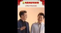 """公益廣告""""新春楹聯篇""""正式上線!黃渤黃磊組合拍攝花絮曝光"""