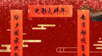 2019新春电影年夜饭品鉴:繁花似锦 百花盛开