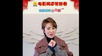 """電影頻道賀新春 馬麗祝大家豬年青春永駐!""""豬""""事順利!"""
