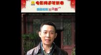 電影頻道賀新春 張譯祝愿大家新年快樂,豬年大吉!