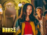 《新喜剧之王》曝女主角特辑 简直就是如梦本人!