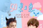 《五十米之恋》曝终极预告 谢楠方力申大声说爱你
