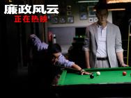 《廉政風云》片段 劉青云張家輝重返21歲顏值巔峰_華語_電影網_ozwitch.com