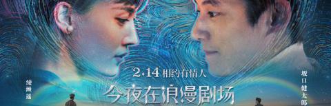 《今夜在浪漫剧场》曝终极预告 情人节最浪漫卡司