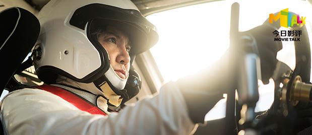 【今日影评】《飞驰人生》客观试驾 用真是的速度展现热血的故事
