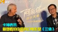 """""""卡神""""剖明""""大劉"""" 最想看的中國科幻電影是《三體》"""